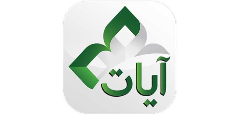 11. Ayat Al Quran