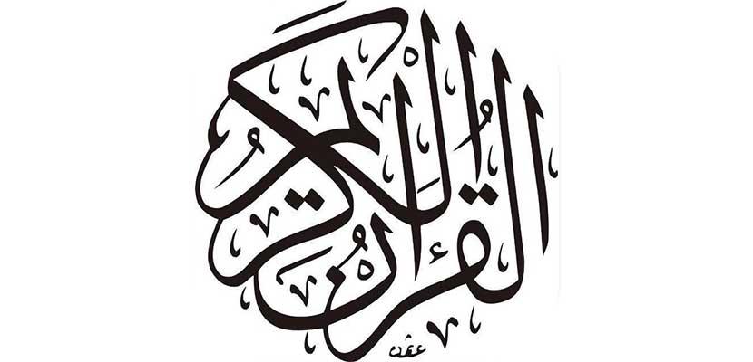 12. Al Quran Al Karim