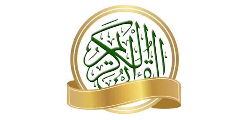 14. Al Quran Perkata dan Tafsir