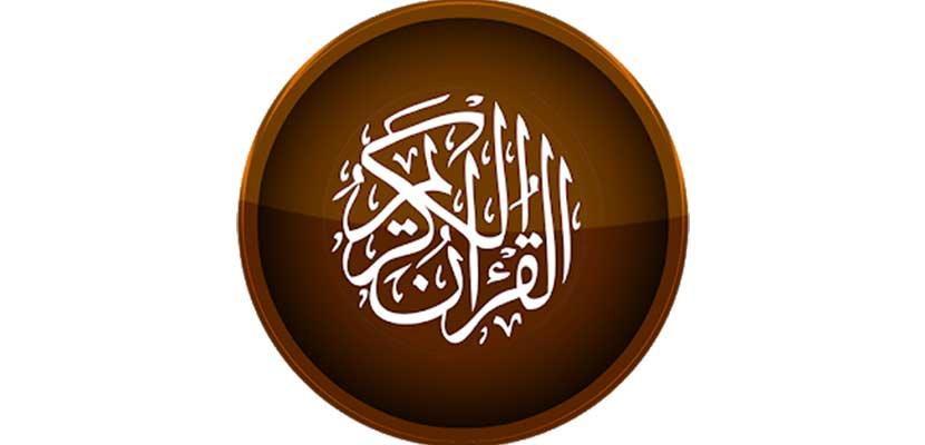 15. Quran Digital