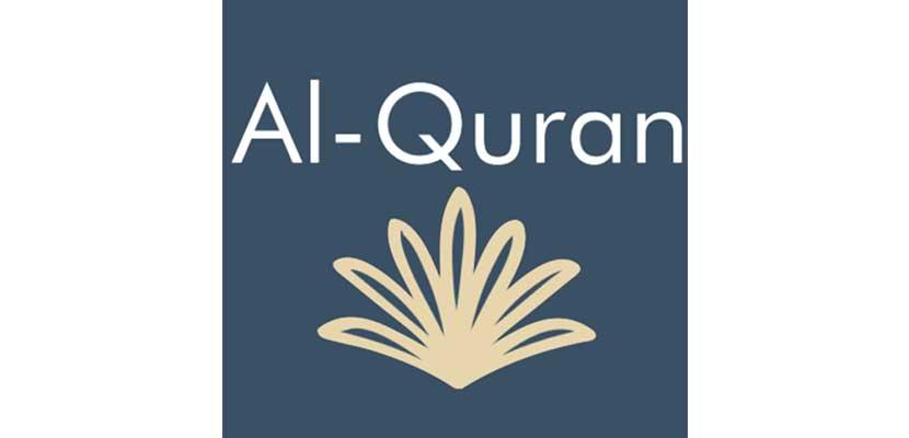 17. Mudah Hafal Al Quran