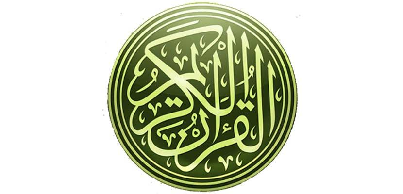 18. Al Quran Audio