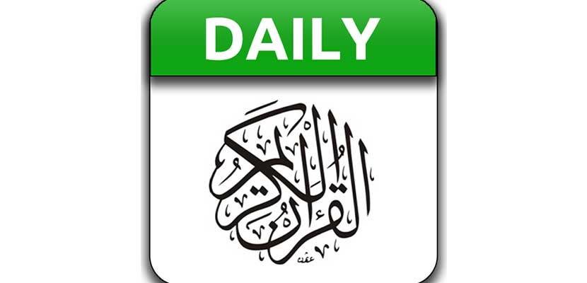 19. Harian Satu Ayat Al Quran