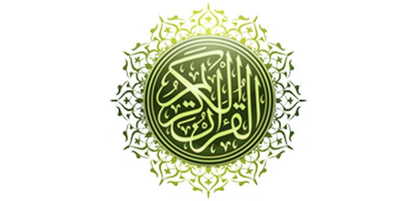 20. Al Quran al Hadi