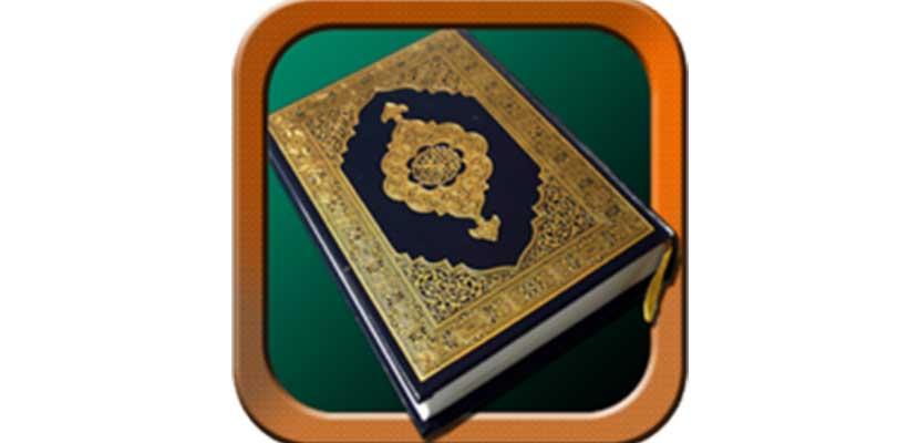 5. Al Quran 30 Juz