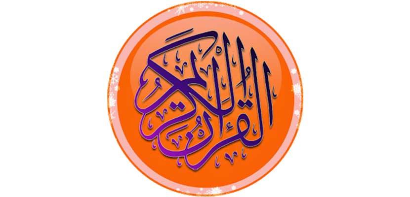 6. Al Quran Tajwid Tafsir Audio
