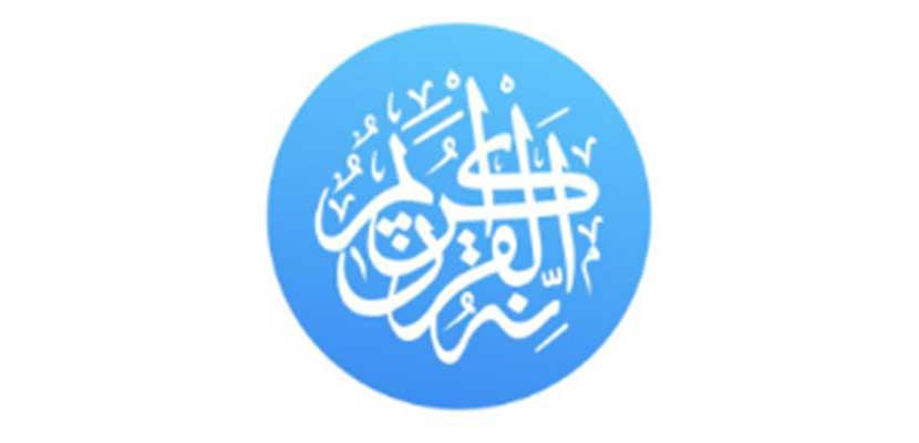 9. Al Quran free