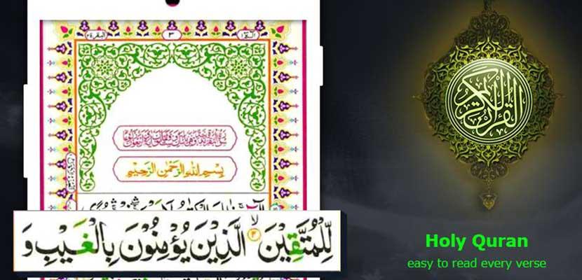 Al Quran Offline Baca