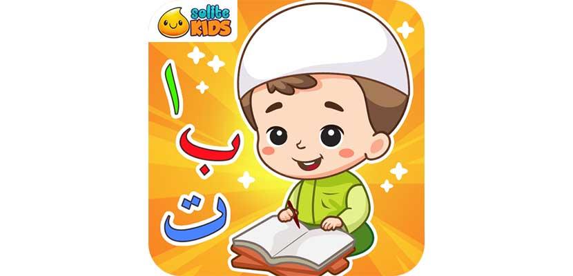 13. Belajar Al Quran Suara
